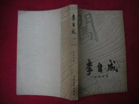 李自成第一卷(上册)