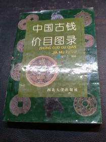 中国古钱价目图录