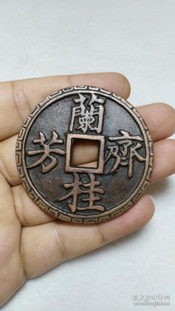 兰桂齐芳 人寿年丰 紫铜大花钱
