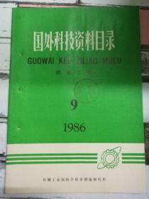 《国外科技资料目录·机械工程 1986第9期》摩擦磨损及润滑、非金属材料、管道和压力容器.....