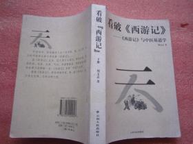 看破《西游记》——西游记与中医易道学(下册)