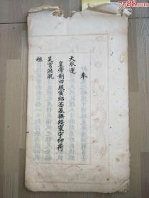721确定大学士【潘祖荫】写刻殿试卷一册全、16页32面、尺寸34x18cm此书孤本