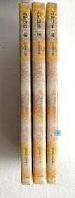 【高野切(第一种、第二种、第三种)】经折装3函3册全 原色原寸复制版 二玄社1992年 日本国宝