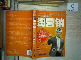 淘营销:最实用的淘宝营销图书/*
