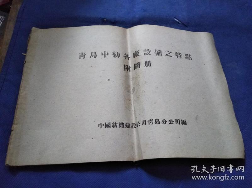 1948年 青岛中纺各厂设备之特点 ,青岛中纺各厂设备之特点附图册【两本合售】
