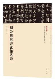 三名碑帖18·中国古代书法名家名碑名本丛书:柳公权楷书玄秘塔碑