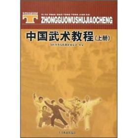 孔夫子旧书网--体育院校通用教材:中国武术教程(上)