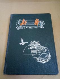 陕西师范学院王智才1958至1959年笔记本一本(内有1958年全国举重锦标赛入场券一张)