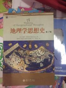 地理学思想史(第3版)