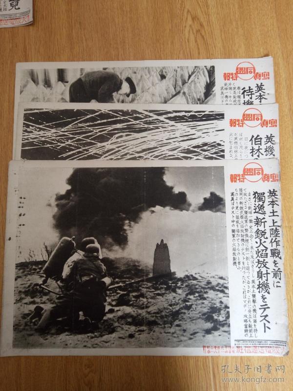 【TZ205】1941年2月《同盟写真特报》三张:德军的新武器火焰喷射枪,英国本土的粉碎·德空军待装的巨弹山,柏林夜空高射炮的十字炮火