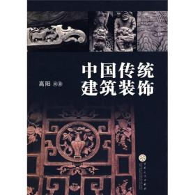 中国传统建筑装饰