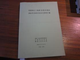 《明清珠江三角洲(东莞)区域史国际学术研讨会论文资料汇编》