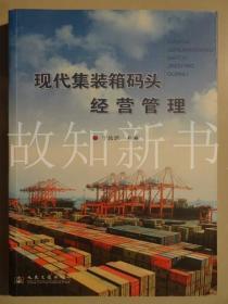 现代集装箱码头经营管理 (正版现货)