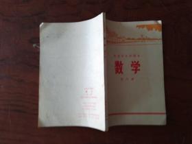 【北京市中学课本 数学(第六册)  1版1