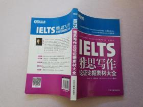 新东方·IELTS雅思写作论证论据素材大全【实物拍图】