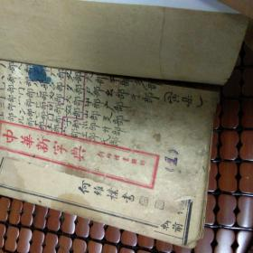 中华新字典(6册全)