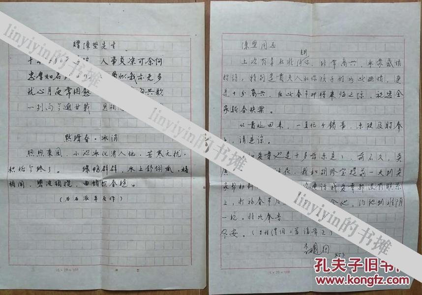 97年老干部李硕田至蔡耕《信札》一通和《诗词手稿》1页