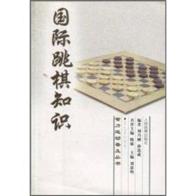 智力运动普及丛书:国际跳棋知识