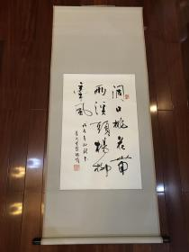 当代著名书法家、最后的恭亲王爱新觉罗·毓嶦书法立轴