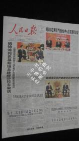 【报纸】人民日报  2006年11月25日【胡锦涛同巴基斯坦总统穆沙拉夫会谈】【廖井丹同志逝世】