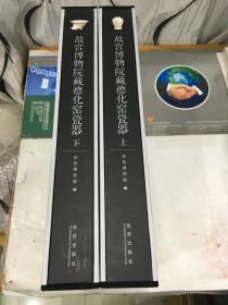 故宫博物院藏德化窑瓷器(套装上下册,实物实拍,孔网底价,一版一印,带书盒)