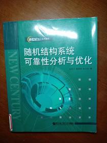 随机结构系统可靠性分析与优化 (新世纪理工系列教材)
