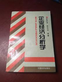企业经济分析学