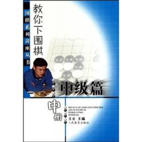 教你下围棋[ 中级篇 中册]--围棋系列讲座丛书