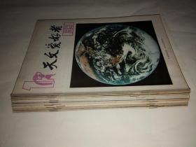 天文爱好者1981年1-12期全(全年 私藏品佳非合订本)