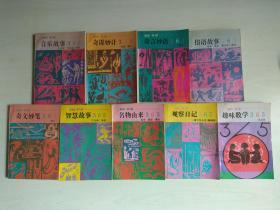 365书系 9种(共9本合售)