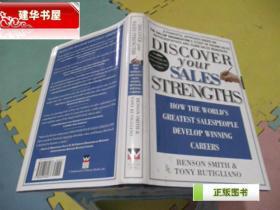 DISCOVER your SALES STRENGTHS--发现你的销售优势  货号W4
