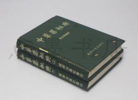 私藏好品《中草药秘典》精装全二册 黄宠业 著