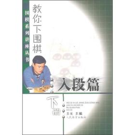 教你下围棋(入段篇下册)--围棋系列讲座丛书