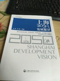 上海2050年发展愿景