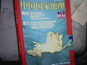 中国国家地理2017.10