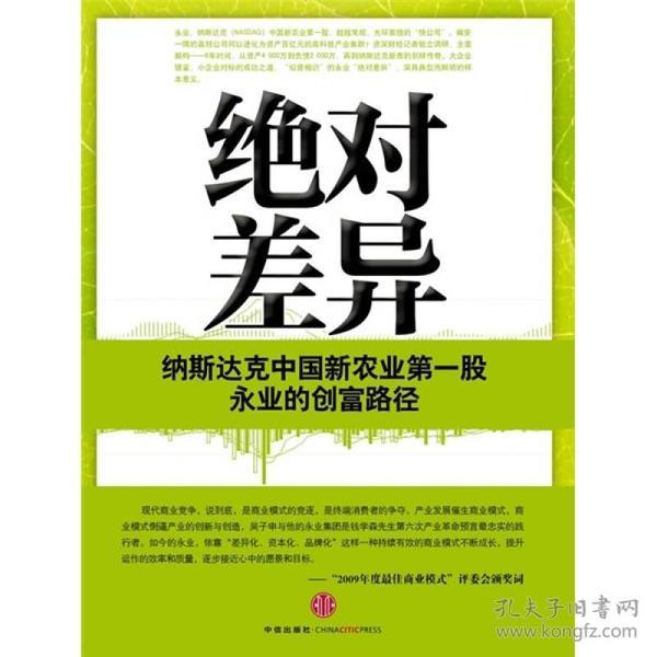 绝对差异:纳斯达克中国新农业第一股永业的创富路径