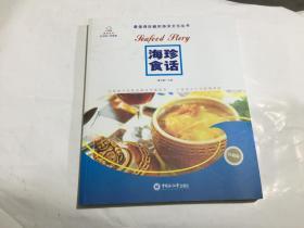 海珍食话(珍藏版).
