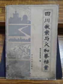 四川教案与义和拳档案(一部研究四川教案最有权威的资料工具书)