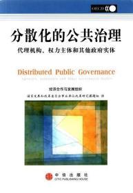 分散化的公共治理