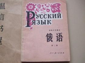 初级中学课本:俄语(第二册)