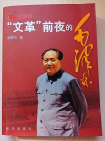 """历史的真知——""""文革""""前夜的毛泽东(精装)"""