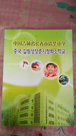 中国吉林省长春市清华小学 画册
