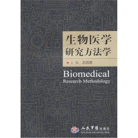 生物医学研究方法学