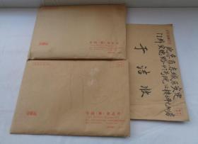 艺术单位流出资料一批(其中1张有中国当代实力派画家韦艺和真实签名) 其中还有好些信封    货号:第42书架—C层