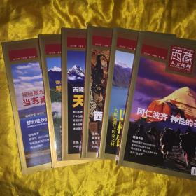 西藏人文地理2012年11月号全年双月号