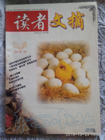 读者文摘合刊(204期  仙女号)