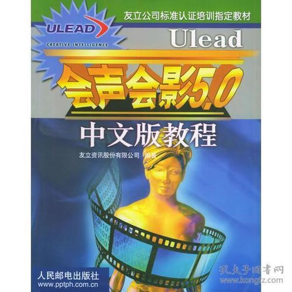Ulead 会声会影5.0中文版教程