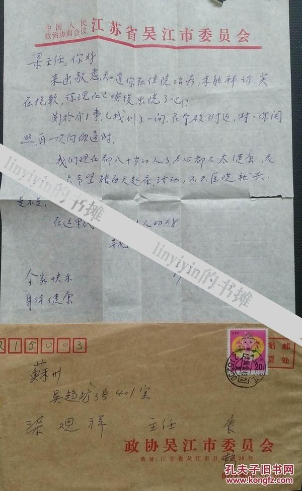 1994年曾任吴江县人民医院副院长,县人大副主席彭昌玉《信札》一通(带封)