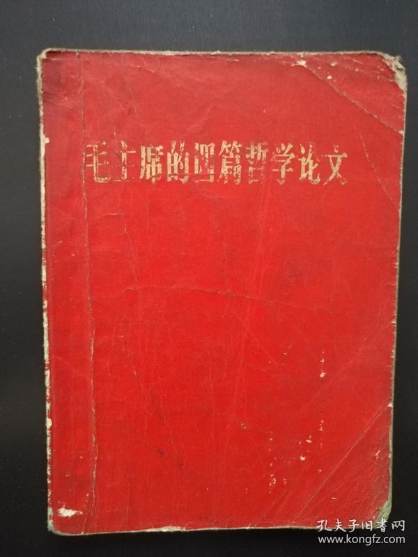 毛主席的四篇哲学论文  2印