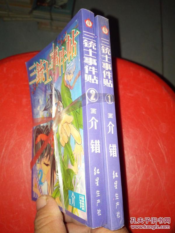 漫画 三铳士事件贴 1-2